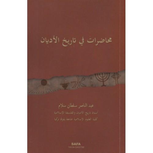 Muhadarat fi Tarihi'l- Edyan (İslam Öncesi Dinler Tarihi)